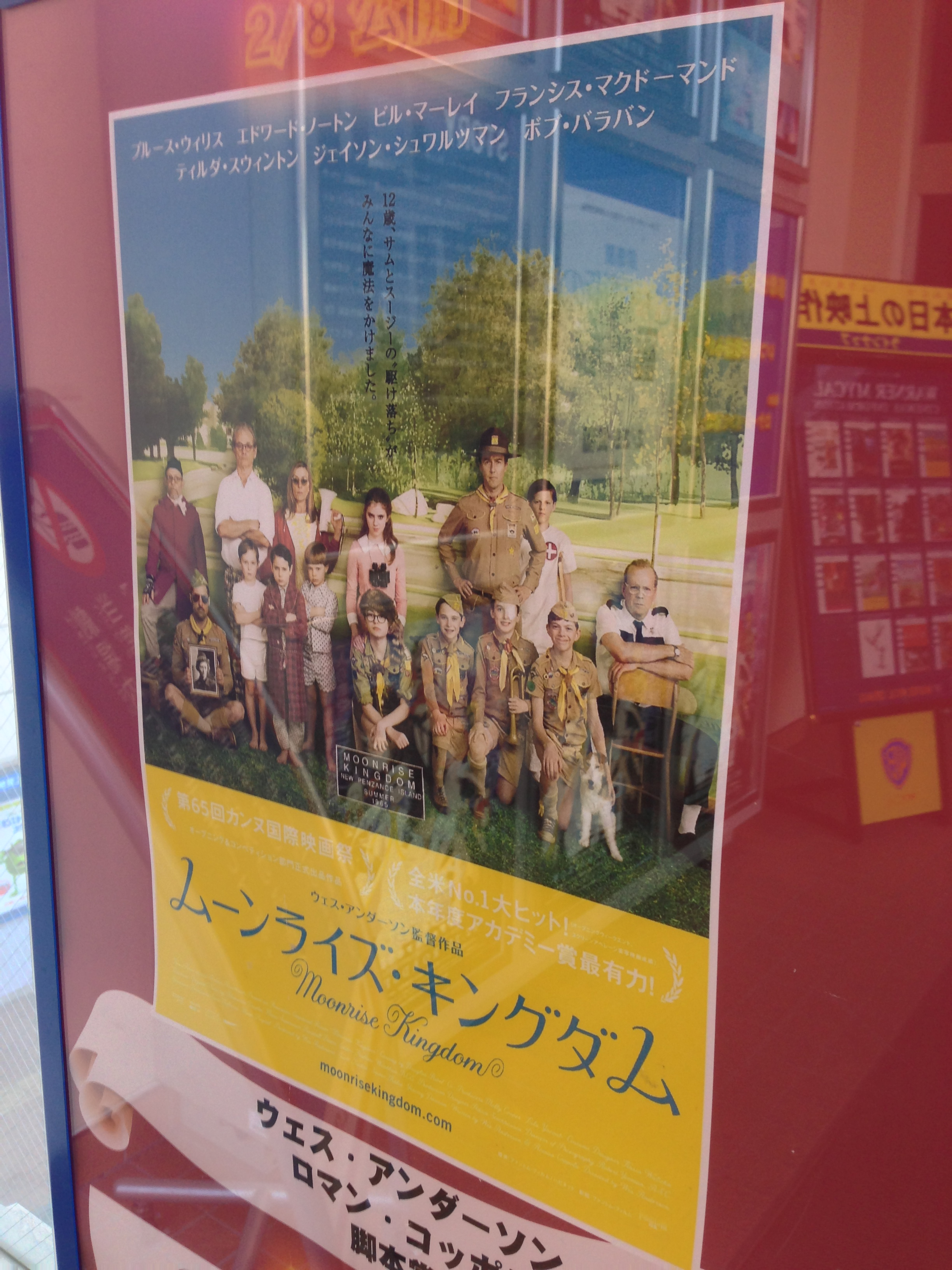 "[Video delivery] Impressions of watching the movie ""Moonrise Kingdom"""