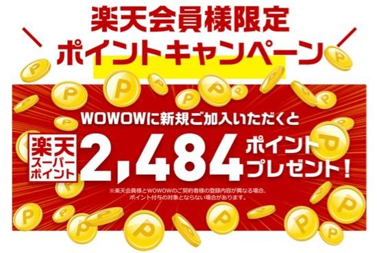 WOWOW楽天会員限定ポイントキャンペーン
