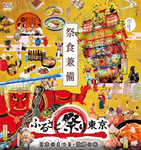 ふるさと祭り東京2017の注目イベントとチケット情報