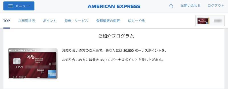 SPGアメックスは紹介プログラムで最大36,000リワードポイントも
