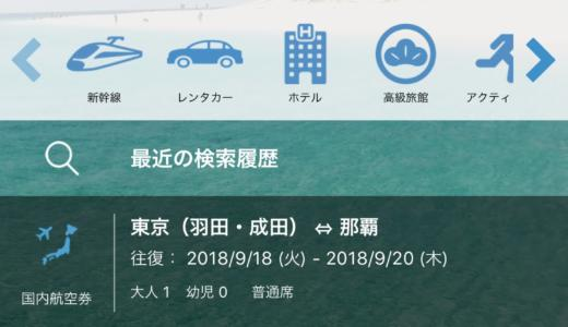 I tried to buy a cheap air ticket in Airtori → 2% of the purchase price becomes the point