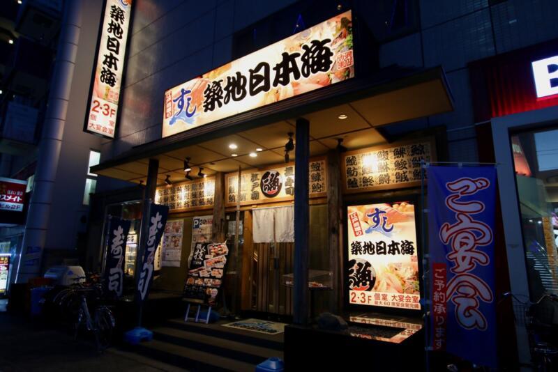 築地日本海 行徳駅前店