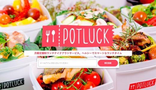月額定額制のテイクアウトランチサービス「POTLUCK(ポットラック)」が登場!今なら3食無料みたい