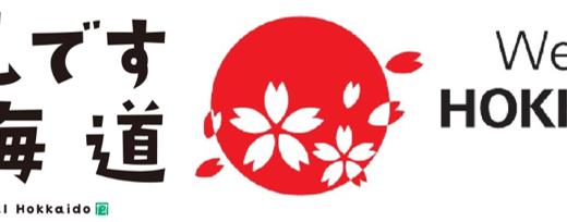 北海道ふっこう割第2期がスタート!宿泊代や交通付きツアーが大幅割引