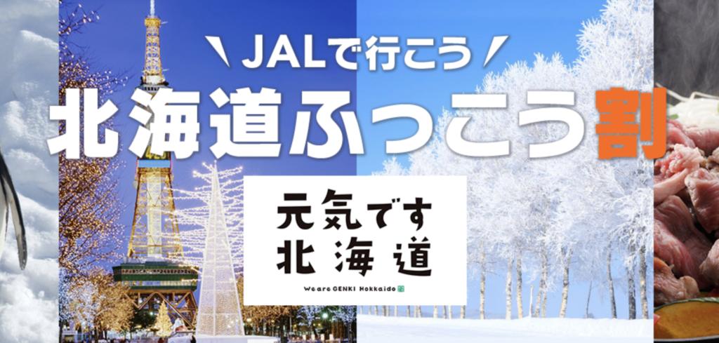 北海道 ふっこう割 – 国内ツアー・旅行ならJALパック – JAL国内ツアー