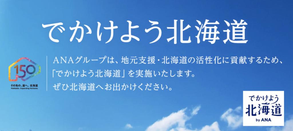ANAでかけよう北海道