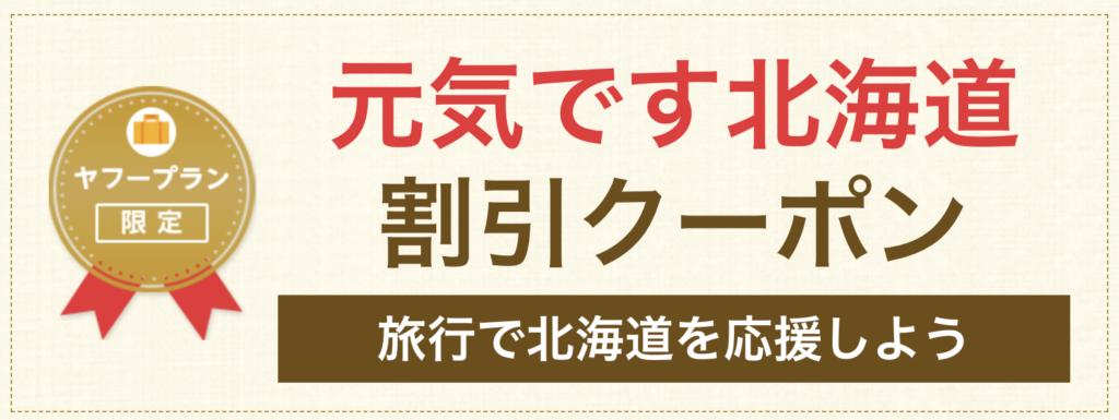 Yahoo!トラベル / 元気です北海道クーポン