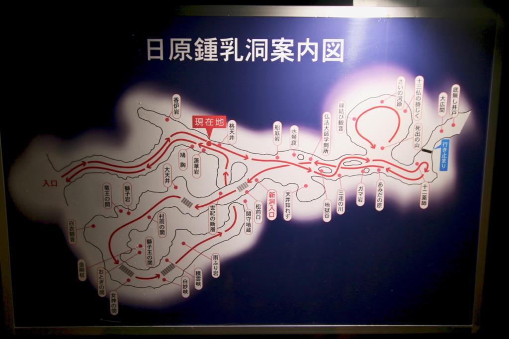 日原鍾乳洞の案内図