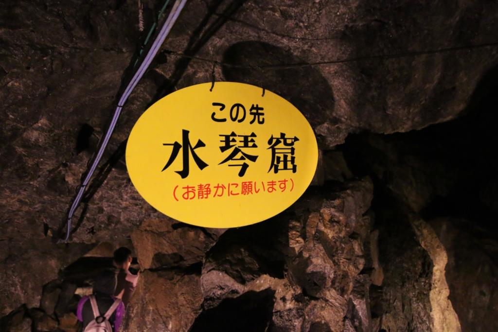 Water Caves of Hihara Cave