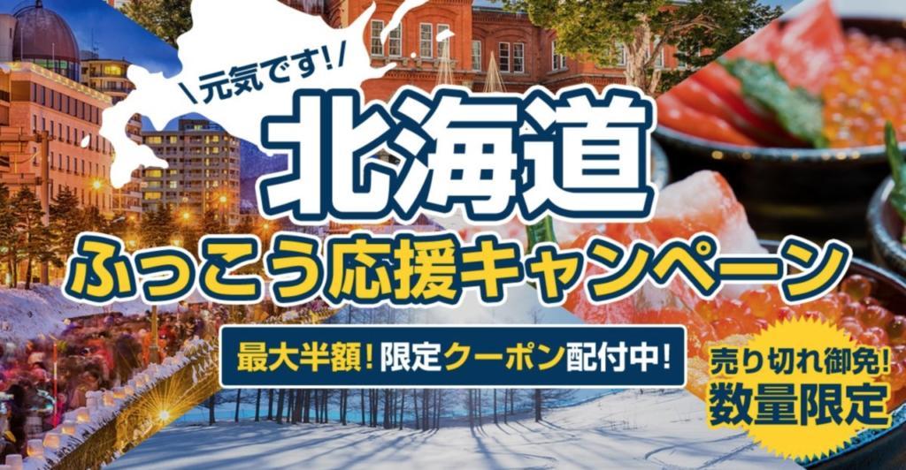 最大半額!エクスペディア /元気です北海道!ふっこう応援キャンペーン