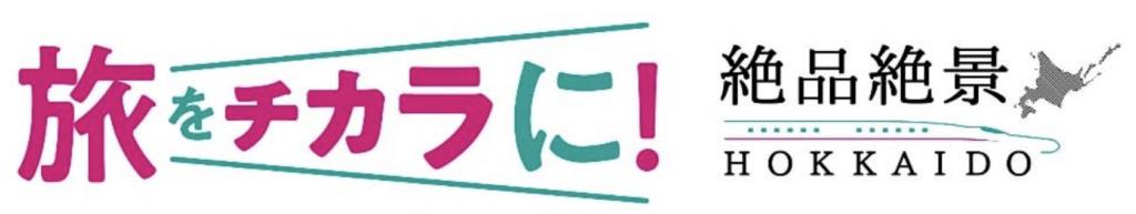 旅をチカラに!絶品絶景-HOKKAIDO-キャンペーン
