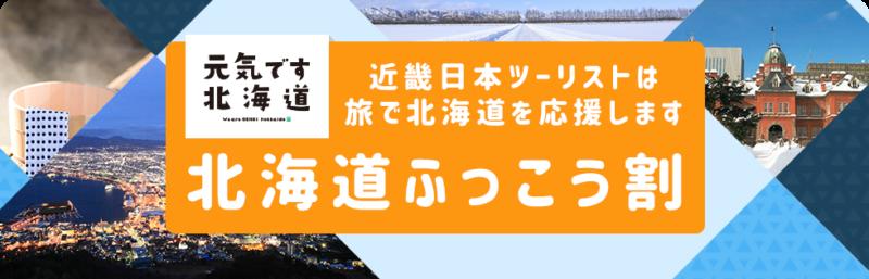 近畿日本ツーリスト / 北海道ふっこう割