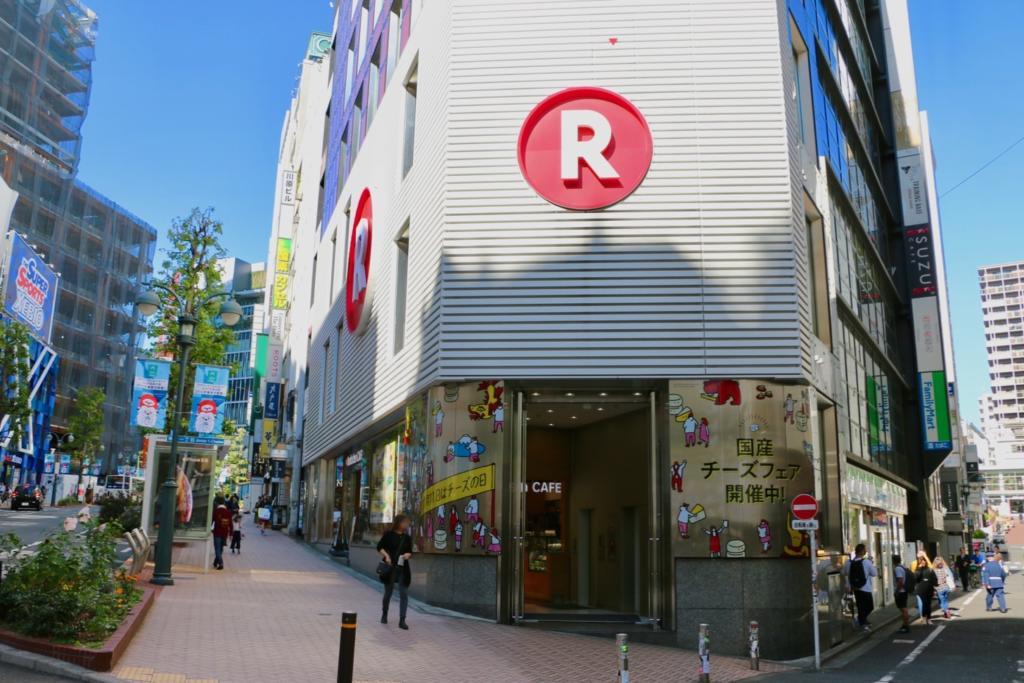 楽天カフェ 渋谷公園通り店