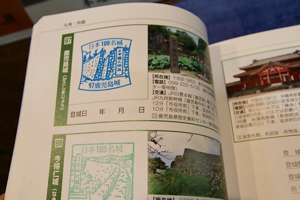 鹿児島城(鶴丸城)「日本100名城に行こう」スタンプをゲット!