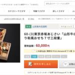 【ふるさと納税】おせち料理が人気返礼品なのは山形県大石田町!Amazonギフトコードが5%増量中!