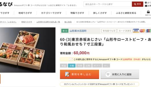 【ふるさと納税】おせち料理が人気返礼品なのは山形県大石田町!Amazonギフトコードが3%増量中!