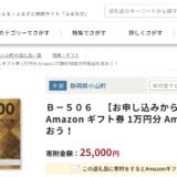 ふるなび Amazonギフト券