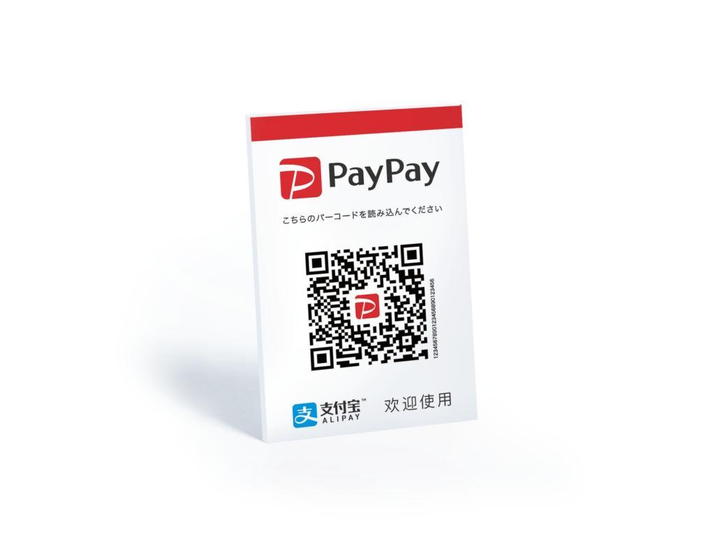 PayPayQRコードスタンド