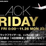 JALブラックフライデーセールが11/23からスタート!海外パッケージツアーは10,000円割引など