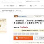 【ふるさと納税】日本旅行ギフトカードが人気返礼品の和歌山県高野町
