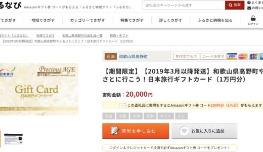 【ふるさと納税】和歌山県高野町が日本旅行ギフトカードとOrangeギフトクーポンの返礼品を1月末で終了