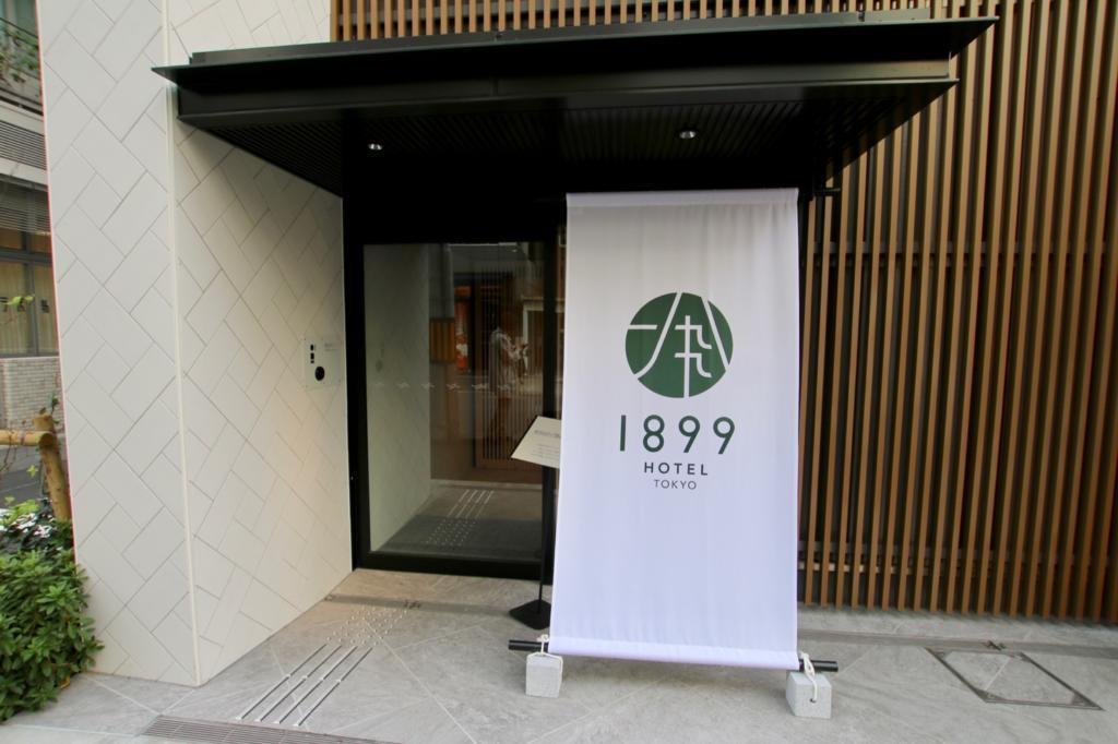 ホテル1899東京 入口