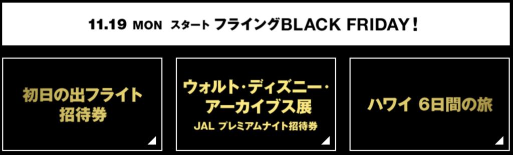 JALブラックフライデー2018