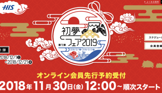 HS IS First Dream Fair 2019 starts pre-ordering from 11 / 30! If it is in-store reservation, PayPay payment will further reduce 20%?