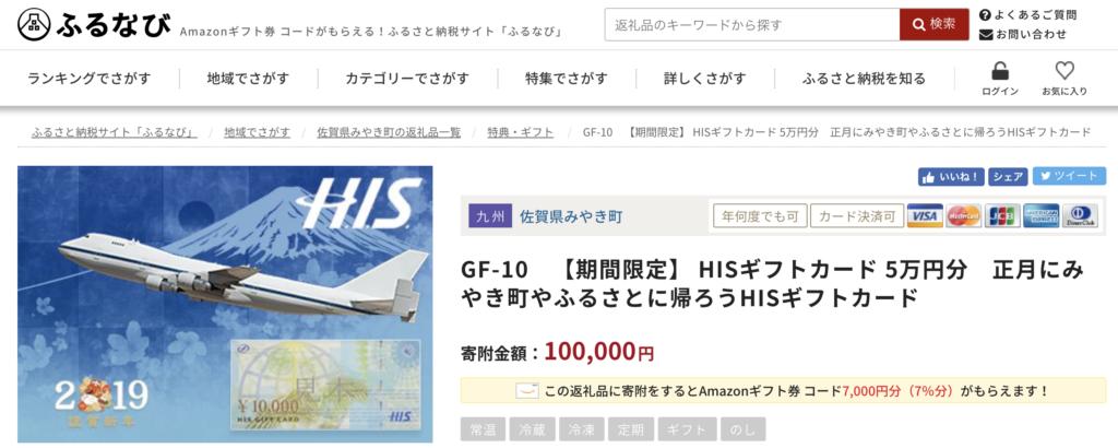 佐賀県みやき町で人気のふるさと納税正月にみやき町やふるさとに帰ろうHISギフトカード