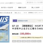 【ふるさと納税】最大57%還元!HISギフトカードが人気返礼品の佐賀県みやき町
