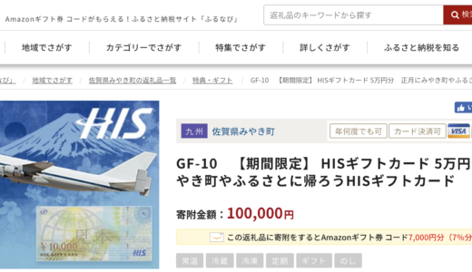 【ふるさと納税】最大57%還元!HISギフトカードが人気返礼品の佐賀県みやき町(12/30まで)