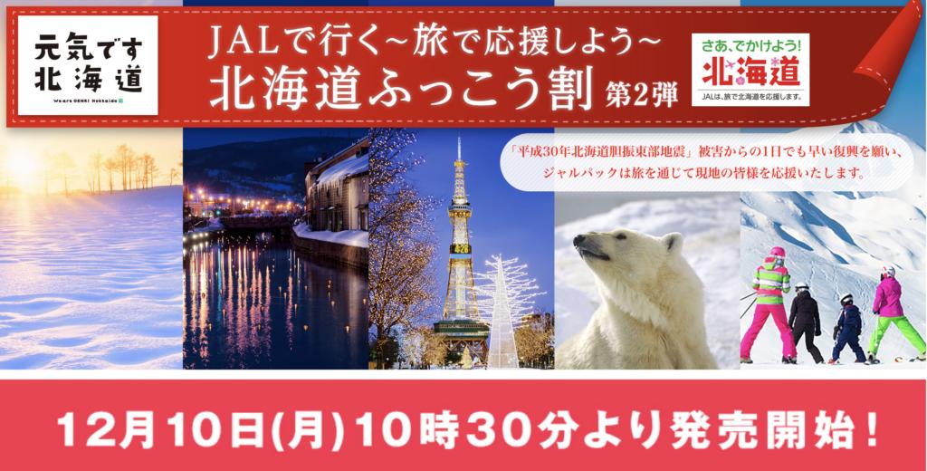 JALで行く「北海道ふっこう割」