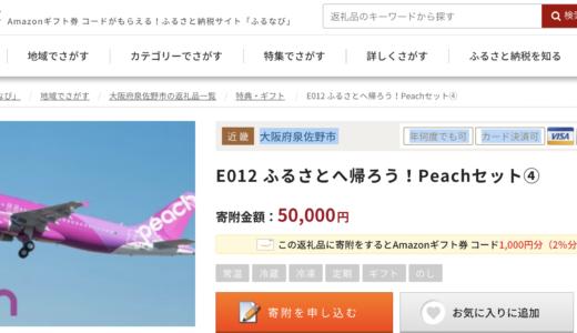 【ふるさと納税】ピーチ航空のポイントギフトが人気返礼品の大阪府泉佐野市