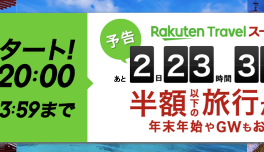 Rakuten Travel Super SALE starts from 12 / 4! A lot of domestic accommodation, advantageous overseas tours less than half price