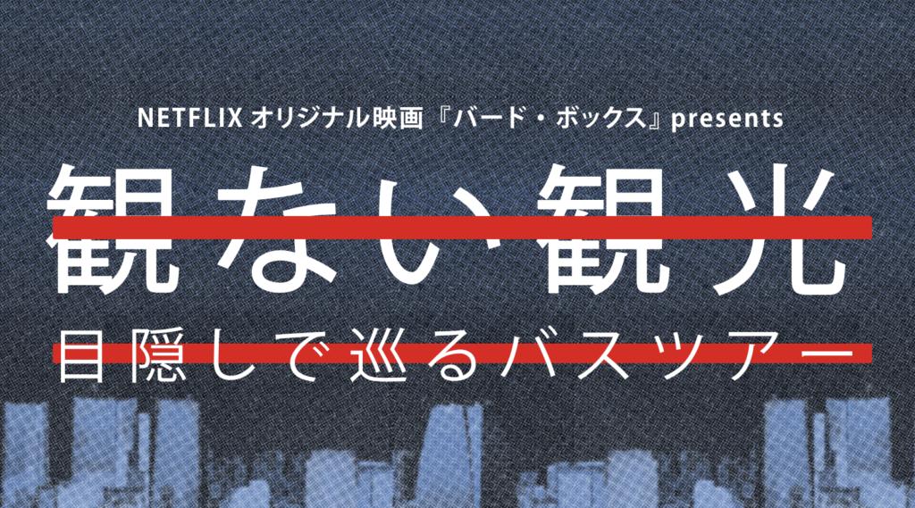 NETFLIXオリジナル映画「バード・ボックス」presents 『観ない観光』