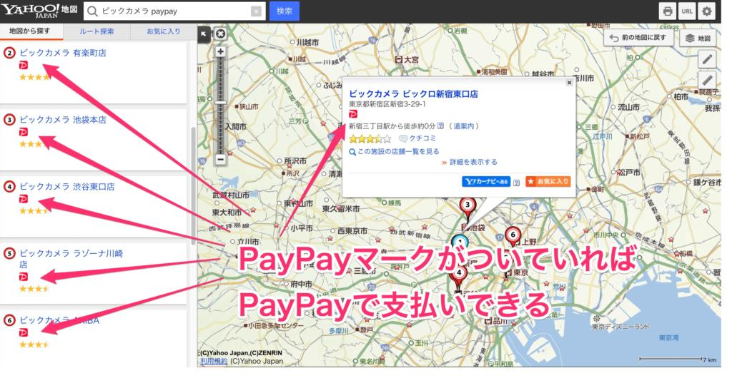 PayPay can be paid if the PayPay mark is attached (C) Yahoo! JAPAN (C) ZENRIN