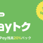 LINE Pay「Payトク」対象店舗の買物で20%ポイントバック
