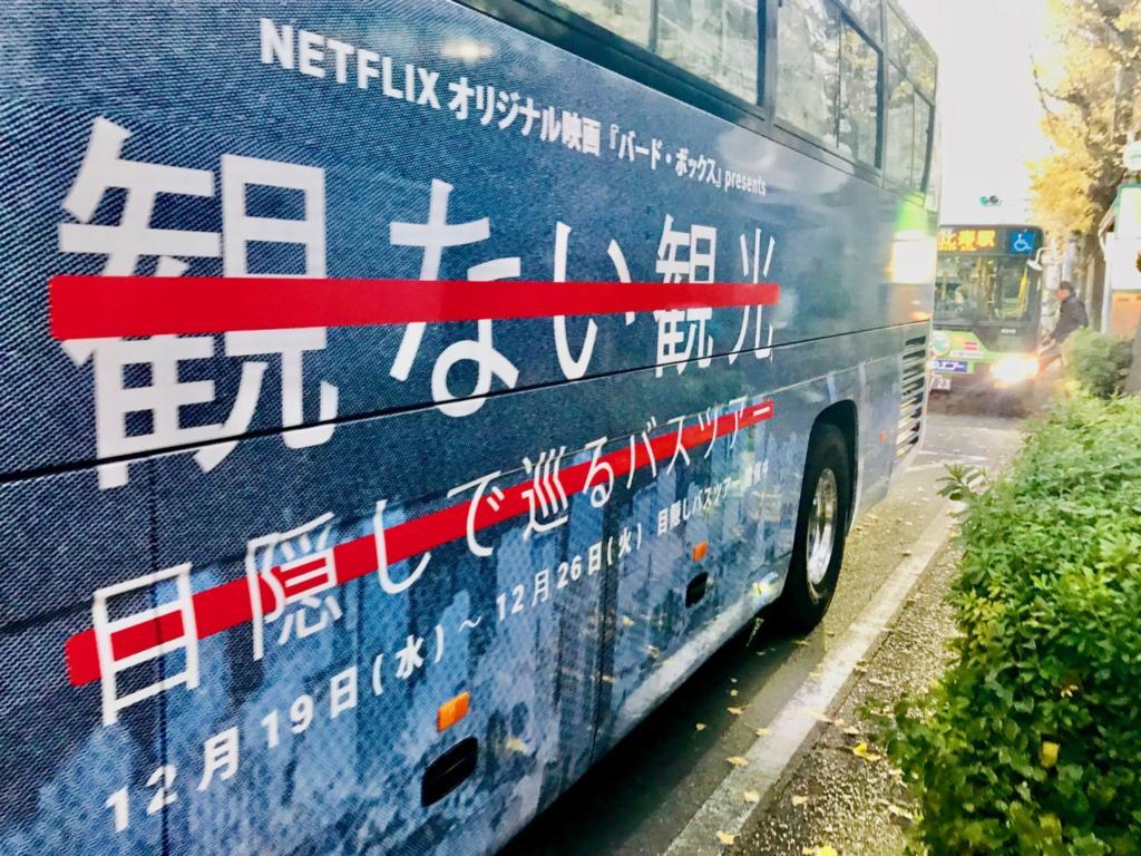 『観ない観光』バス