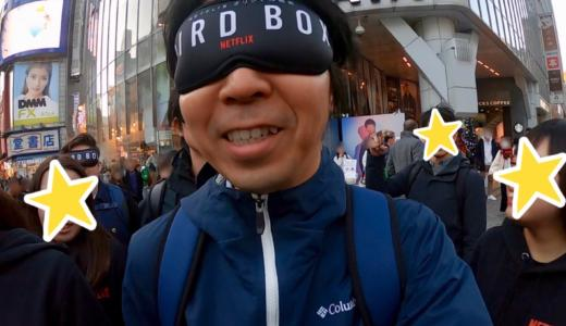 I've been in the middle of Shibuya with eye mask [PR] # Bird box # Bus tour around the blind # Sponsors