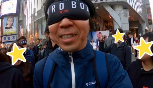 アイマスクしたまま渋谷の真ん中をさんぽしてきた【PR】 #バードボックス #目隠しで巡るバスツアー #Sponsored