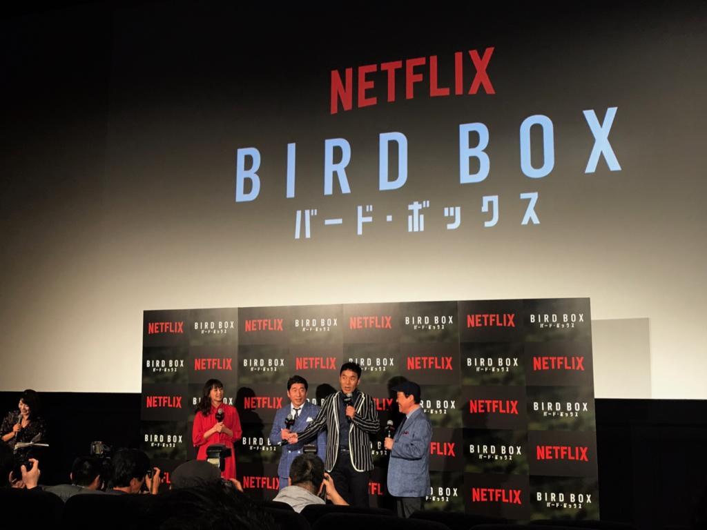 NETFLIXオリジナル映画「バード・ボックス」の試写会に藤本美貴さんとダチョウ倶楽部の皆さんが登場