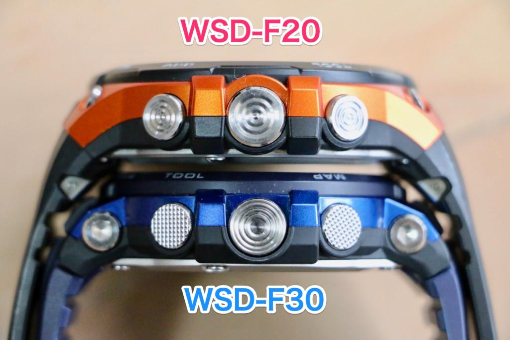 WSD-F30 and WSD-F20 button part comparison