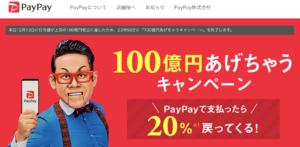 PayPay(ペイペイ)100億円キャンペーンが終了