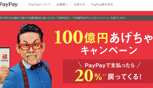 PayPay campaign is over. Where do you use PayPay for XNUM X Billion Yen?