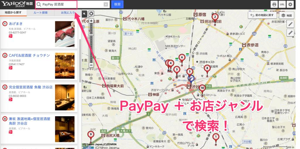 """PayPay"". Search by genre if Yahoo! map (C) Yahoo! JAPAN. (C) ZENRIN"