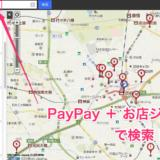 """PayPay"". Search by genre if it is Yahoo! map"