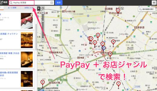 【PayPay (Yahoo!)】 Stores that can be used in Yahoo! Map can be searched by genre! Curry, ramen! → Also supports Yahoo! MAP app