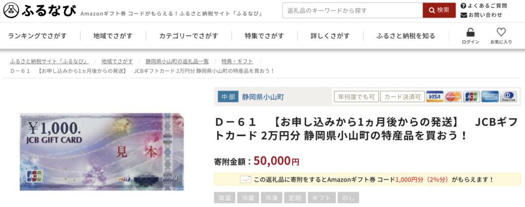【ふるさと納税】JCBギフトカードが人気返礼品の静岡県小山町