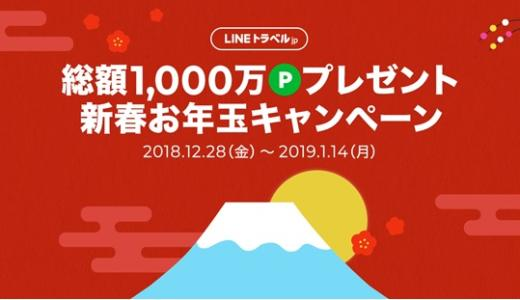 "LINE Travel jp ""New Year New Year's Eve Campaign"" Wins LINE Points for 10,000 Yen"