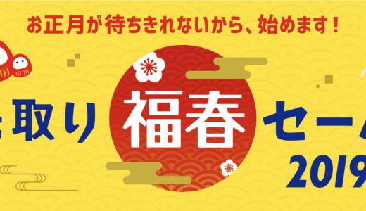 JTB先取り福春セール2019がスタート!台北旅行、海外クルーズ旅行がお得